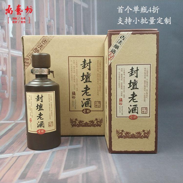 景德镇陶瓷酒瓶定制1斤500ml创意仿古艺术密封高档陶瓷空白酒瓶