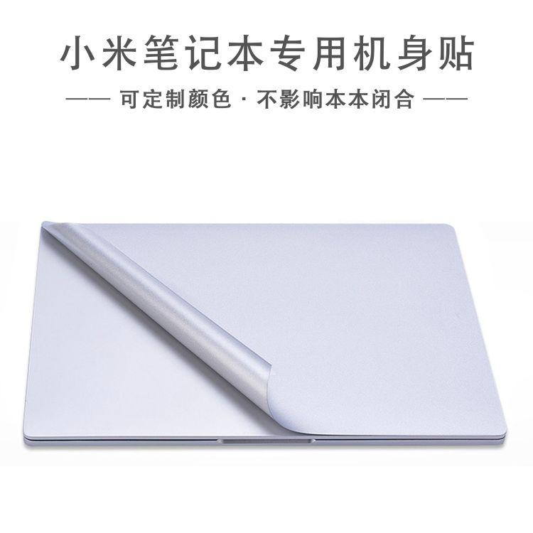 适合小米笔记本机身贴膜 小米Pro15.6/Air13.3笔记本外壳保护贴