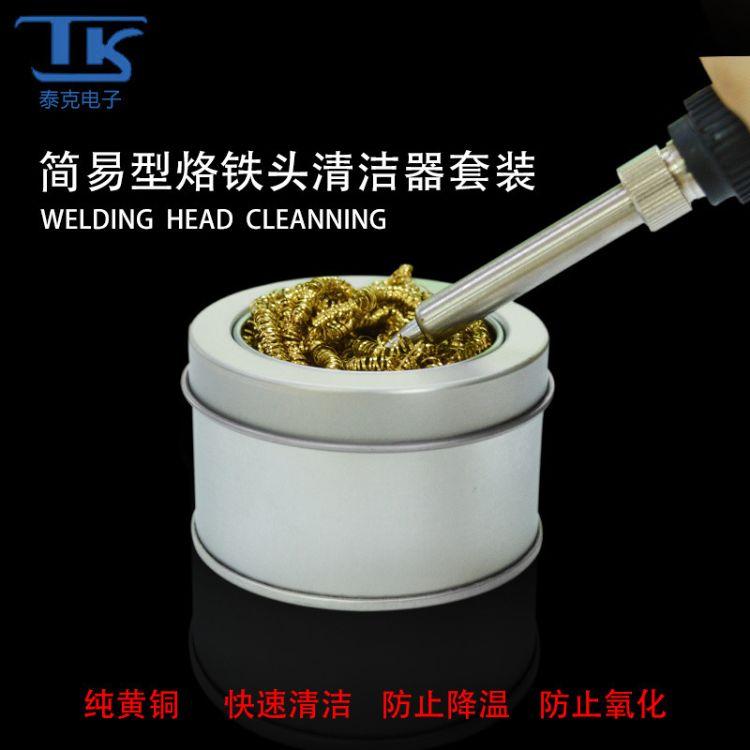 烙铁头清洁球 电焊除锡铜丝球 焊咀清洁丝全通烙铁头保养清洁丝