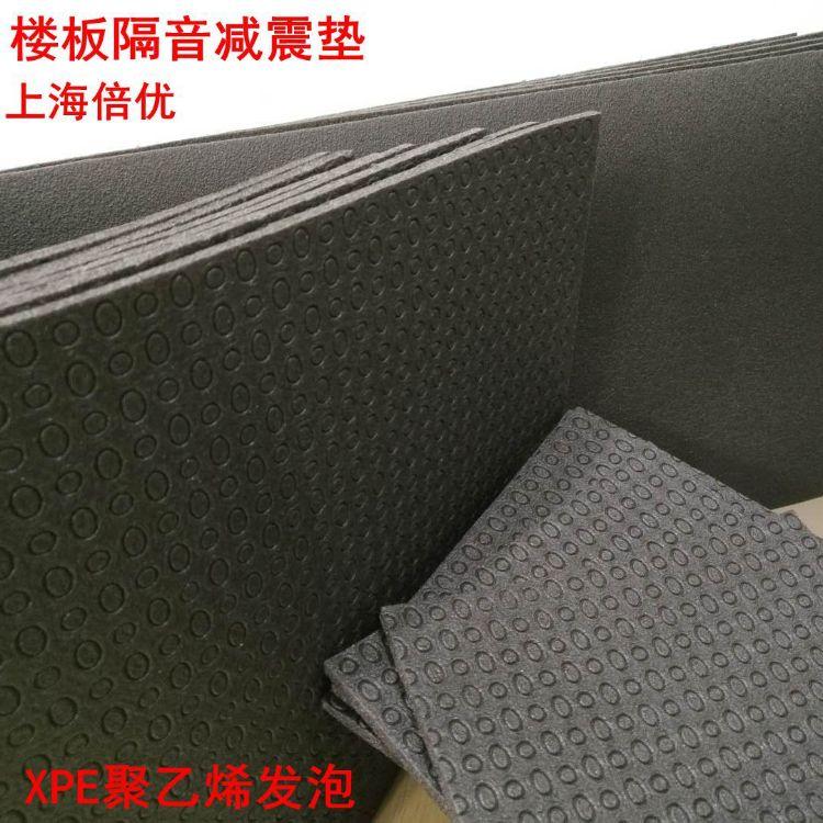 上海倍优隔音减震垫 厂家直销 复合地面减震垫 吸音棉隔音板吸音板 减震降噪吸音材料