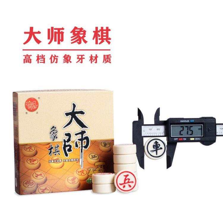 中国象棋 正品奇点大师象棋4.0仿象牙 厚重型 清晰耐用耐磨耐摔