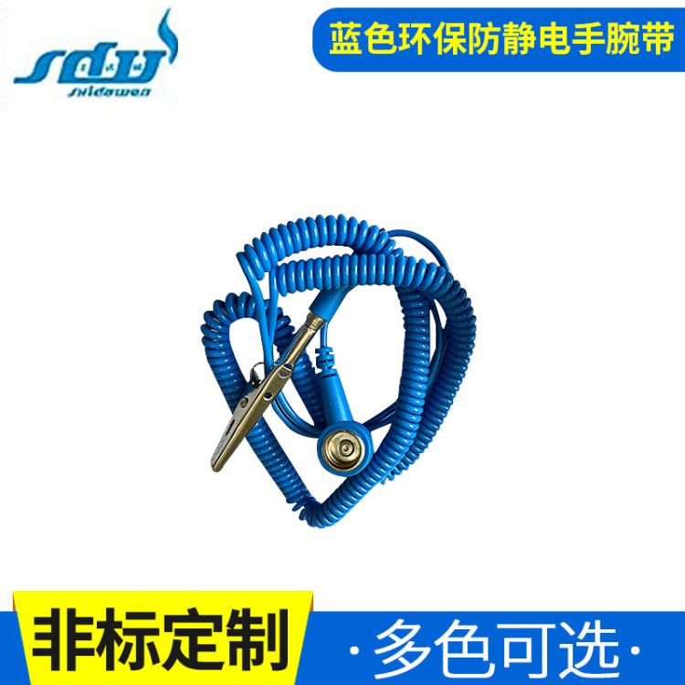 供应蓝色环保防静电手腕带 有绳PU静电手腕带