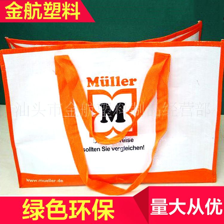 各种款式购物编织袋制作 双提手挎包式便携购物袋定制