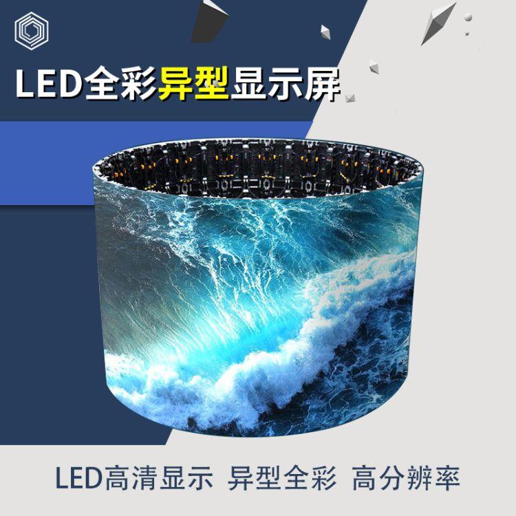 异形LED全彩显示屏 圆柱形立式led电子屏 高清创意异形屏定制