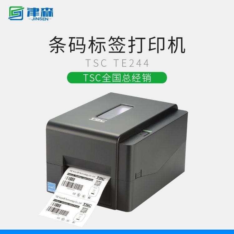 條碼打印機TSC-TE244/344不干膠打印機PET可變二維碼標簽打印機