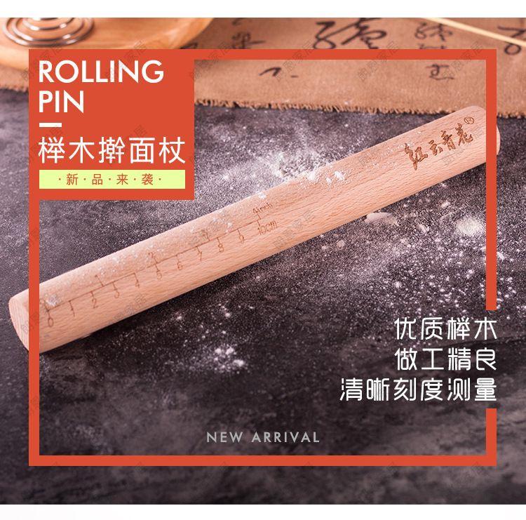 厨房擀面杖榉木带刻度压面棍尺寸logo定制擀饺子皮工具压面棒