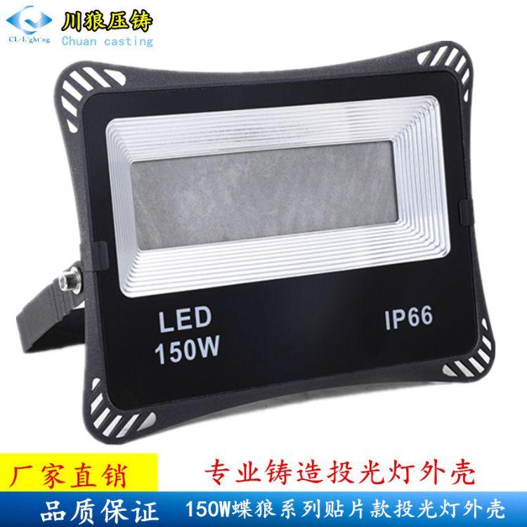 供应150W战狼新款投光灯外壳 200W超薄压铸贴片LED投光灯外壳套件