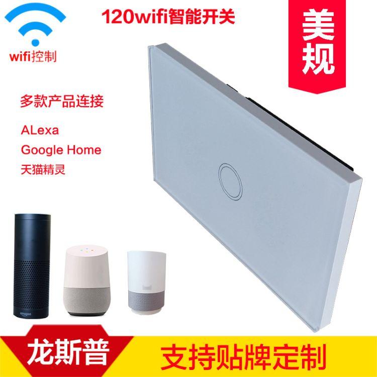 美规智能触摸开关 wifi智能 白色墙壁开关 120型智能开关 alexa
