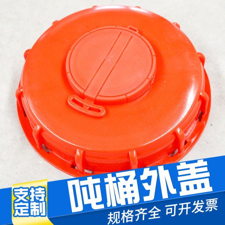 噸桶外蓋_5.5CM紅色塑料耐酸堿噸桶蓋  集裝噸桶配件