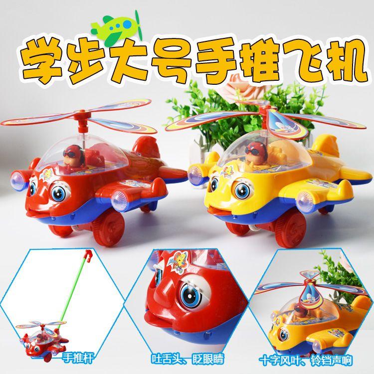 儿童玩具批发大号响铃推推乐(会吐舌头,螺旋桨会转,有响铃铛)