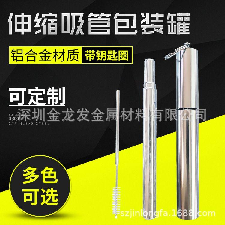 金龍發 不銹鋼伸縮吸管 爆款便攜式伸縮吸管