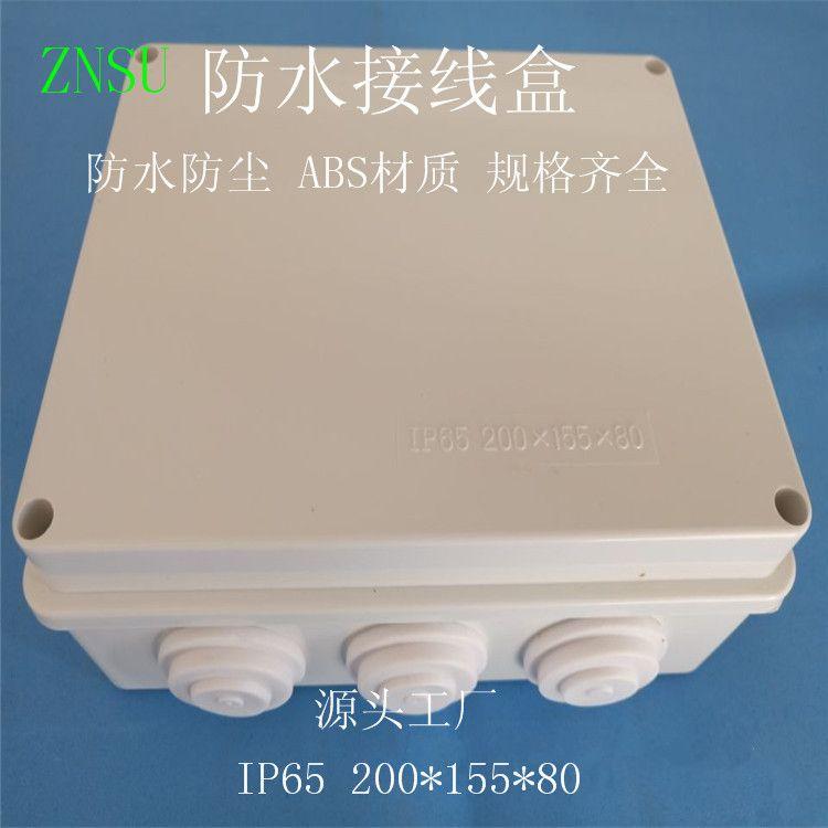 IP65防水盒 200*155*80防水电源盒 电缆分线盒 ABS接线盒规格全
