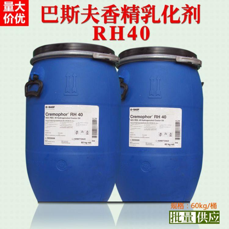 山东供应批发德国巴斯夫精油乳化剂 RH40 香精增溶剂 透明增溶剂