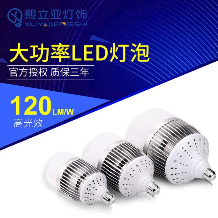 LED大功率球泡灯光源 50W100W150W千足银车铝球泡灯贴片光源板