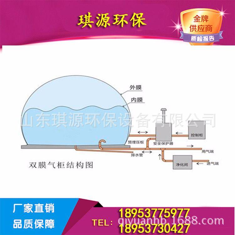 琪源环保厂家直销 沼气储气池 双膜柔性气柜 立方双膜气柜