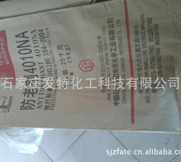 现货供应 橡胶防老剂4010 厂家直销,质优价廉。