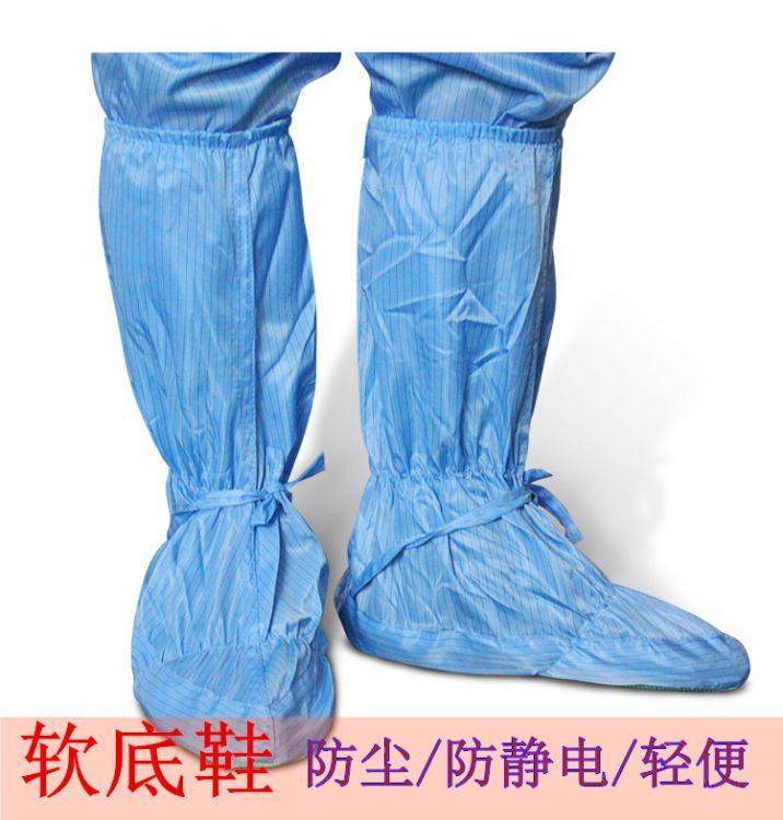 来样定制 无尘车间工作鞋 防静电软底鞋 系带长筒防护鞋无尘鞋