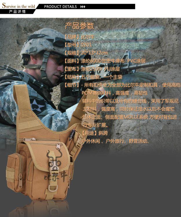 战术包单肩斜挎胸包防水骑行迷彩特种兵军迷腿挂包防水迷彩包0201