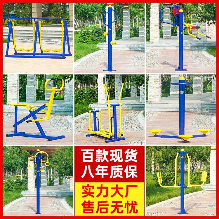 小区公园街道体育健身五件套户外健身器材批发室外运动器材厂家