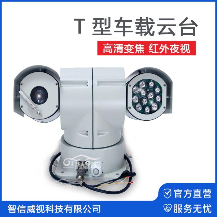 高清AHD200万车载云台摄像机车用监控红外T型
