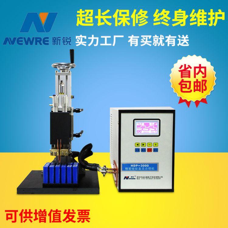 新锐NEWRE HDP-3000储能点焊机 气动纯镍片点焊机 自动化电源焊机设备