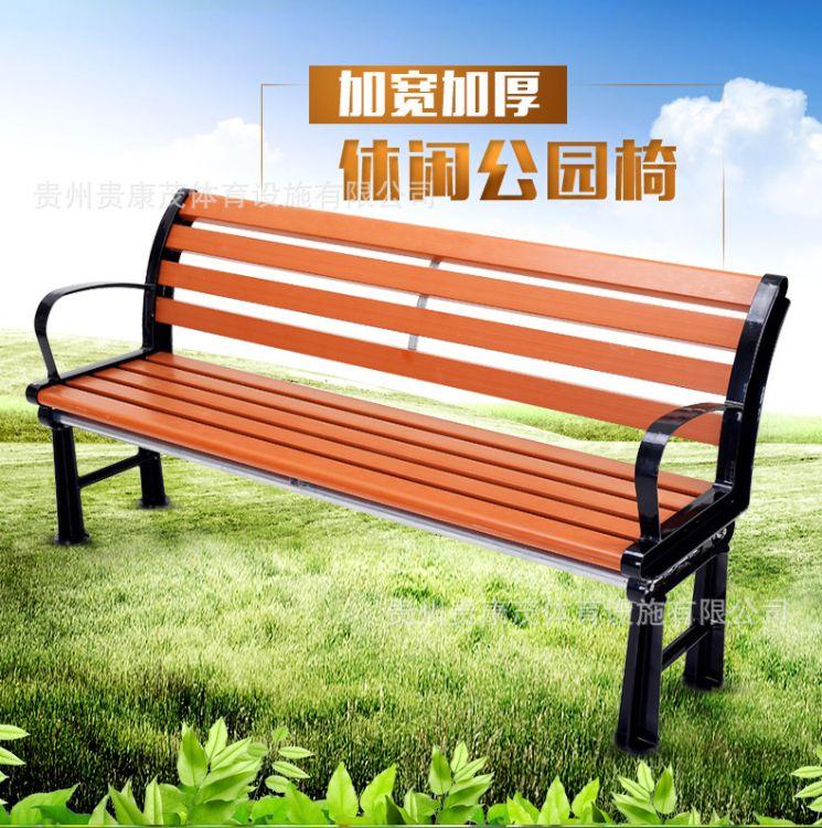 四川公园休闲椅子 户外广场长椅 贵康茂厂家直销品质保证