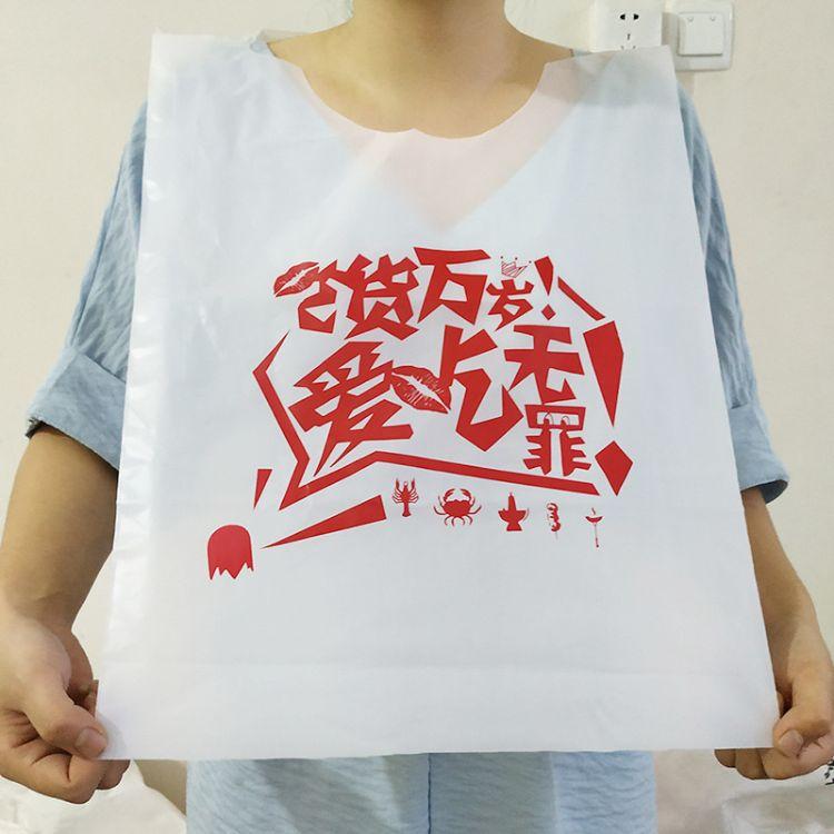 一次性塑料围裙火锅龙虾串串店防水防油成人儿童围兜餐饮定制Logo