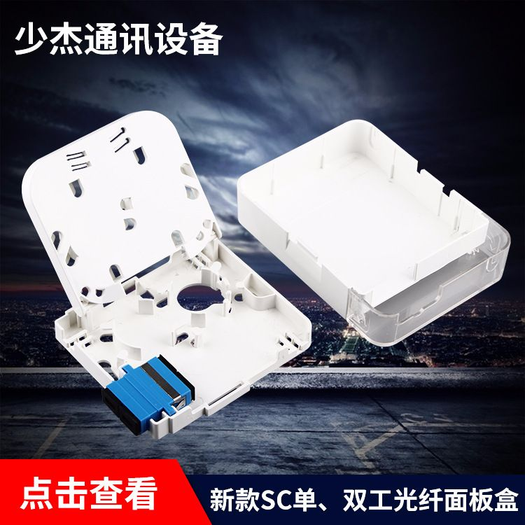 厂家直销 新款sc单工.SC 双工光纤面板盒 带透明盖单口光纤接线盒