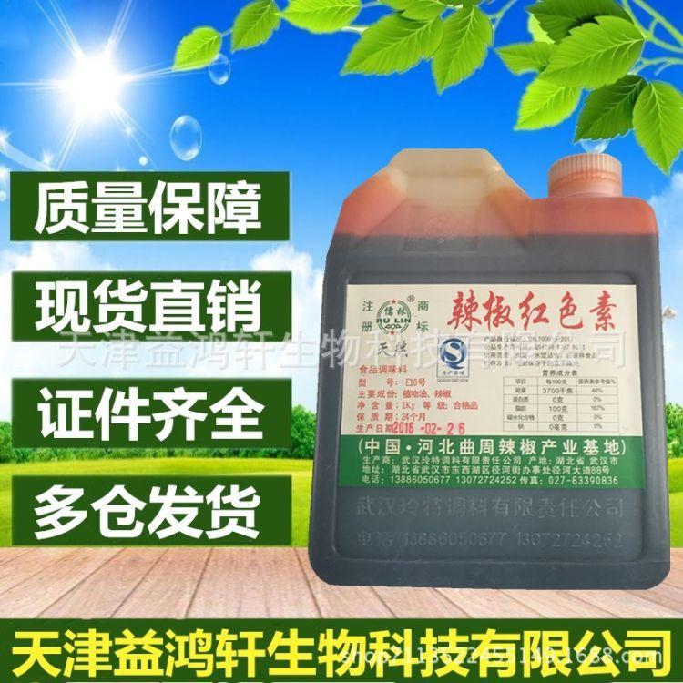 儒林 火锅红辣椒红色素食用 辣椒油麻辣烫串串香凉皮辣椒红油E10
