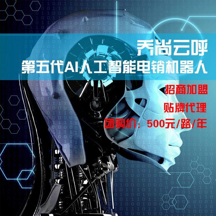 AI电销机器人,人工智能电话机器人,科大讯飞语音,AI电话营销助理