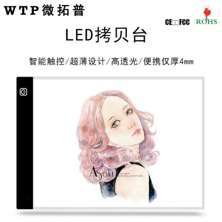 深圳微拓普LED拷贝台A4动漫透写台复写台透光台临摹台拷贝板厂家