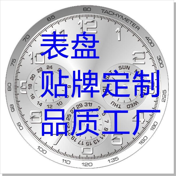 厂家供应贝壳表面 钟表配件加工定做,礼品字面定做手表字盘加工