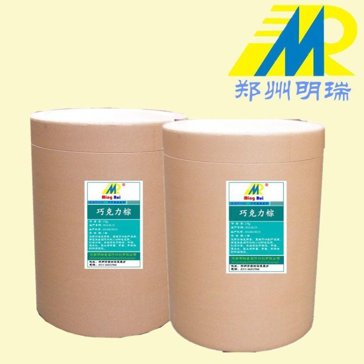 正品优质着色剂 巧克力棕 食品级 批发采购 量大从优 1kg起订