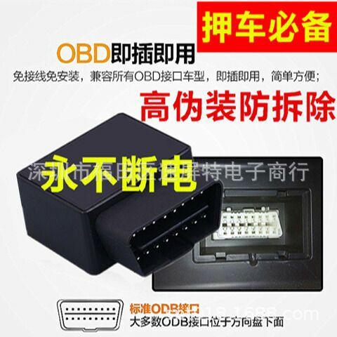 速屏特/sptsp永不断电OBD式车载GPS信号屏蔽器干扰器防定位防追踪