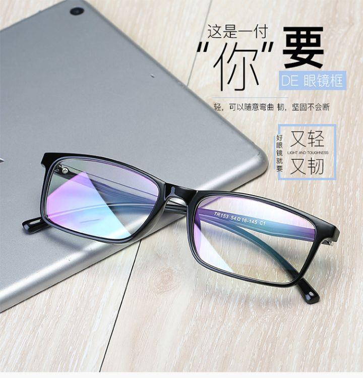 2018新款时尚防蓝光平光眼镜 手机眼镜 超轻tr90 可配近视