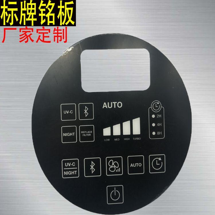 鴻豐順 絲印PVC面貼標牌 PC薄膜開關面板 PET電子儀表面板按鍵貼定做