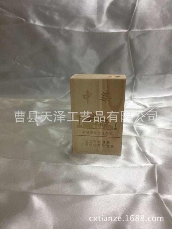 原木香烟盒 中华烟盒 香烟盒