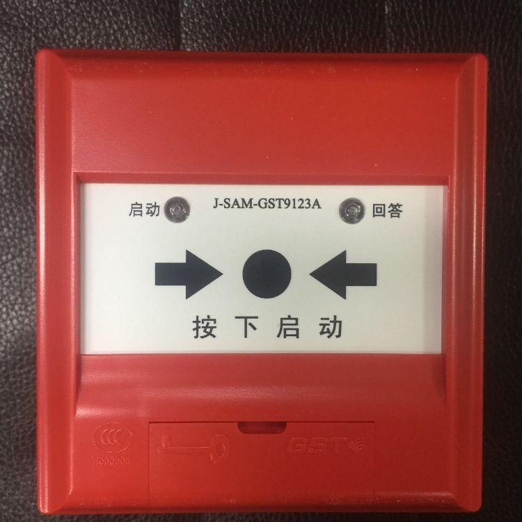 海湾9123消火栓按钮消火栓启动按钮正品保证