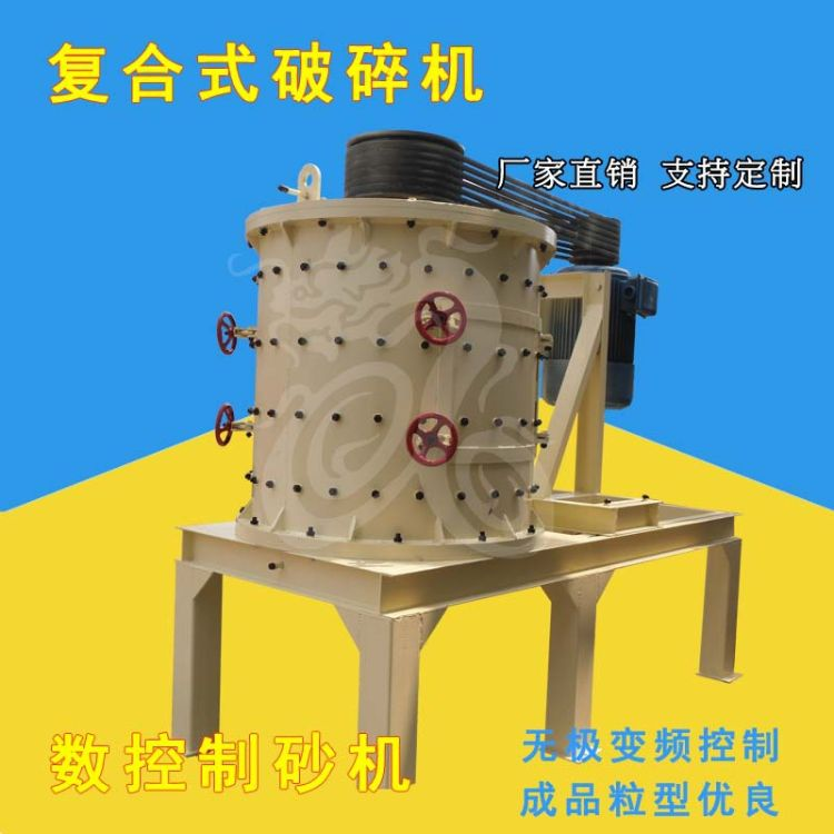 新型立式制砂机 快速移动破碎机 复合式破碎机 无筛底破碎设备