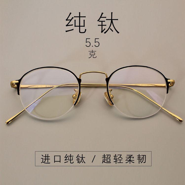 新款纯钛钛板双色男女同款复古圆框眼镜框超轻可配近视防蓝光眼镜