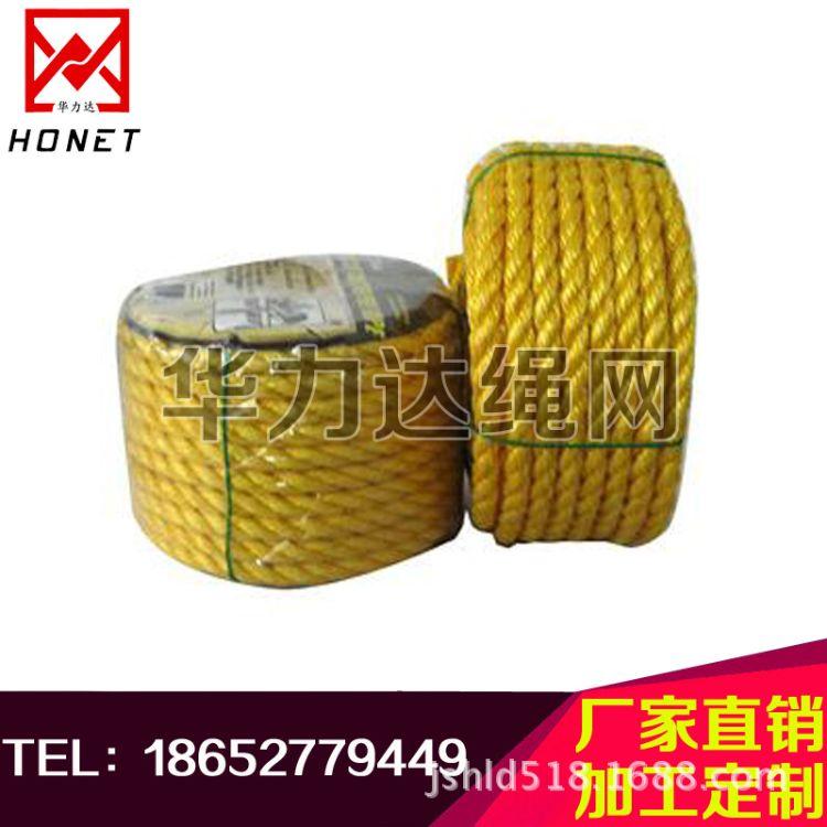厂家直销--三股绳-尼龙三股绳-塑料绳-PE绳-船用缆绳-防水绳