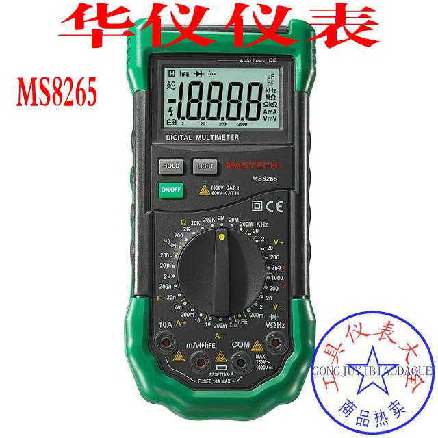华仪MS8265四位半万用表电工维修检测检查电路板仪器仪表电子工具