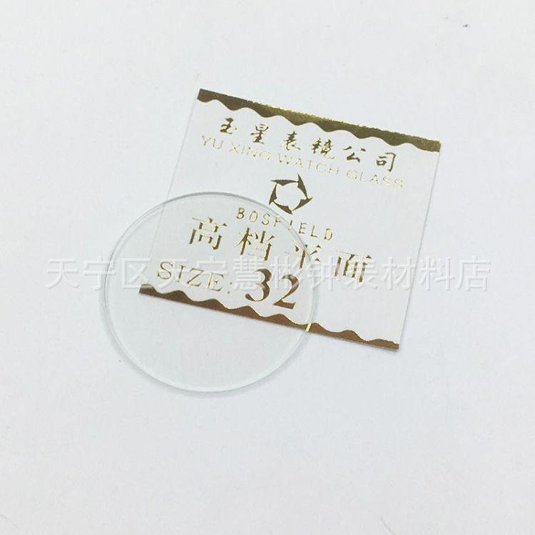 手表配件平面表镜1.0mm手表玻璃表蒙门表镜面平面后盖玻璃17-45mm