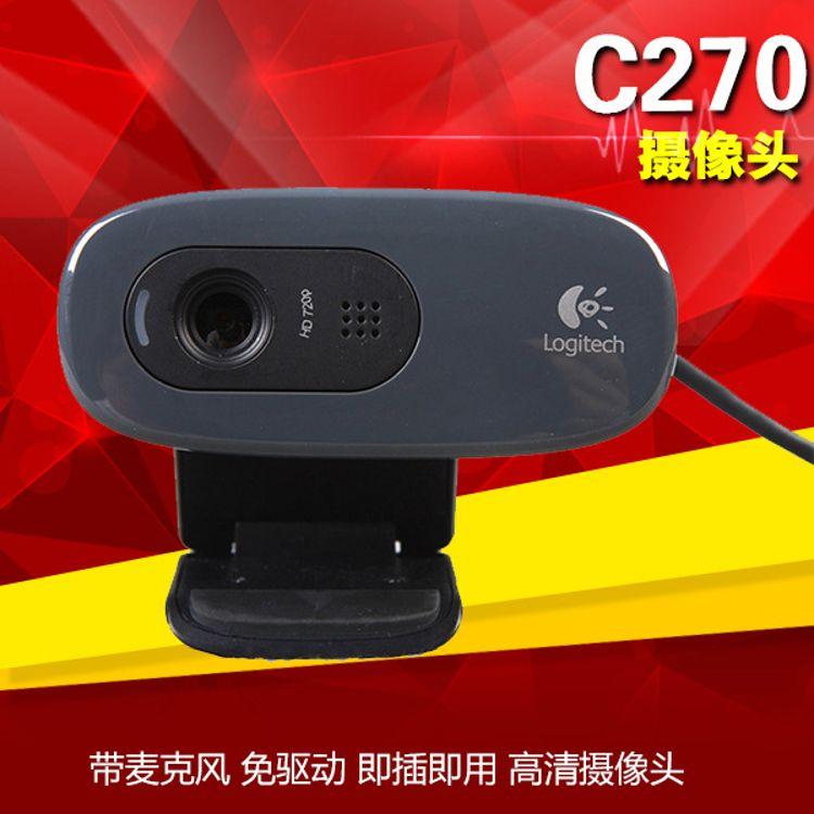 罗技C270摄像头笔记本电脑台式机高清网络视频美颜带麦克风摄像头