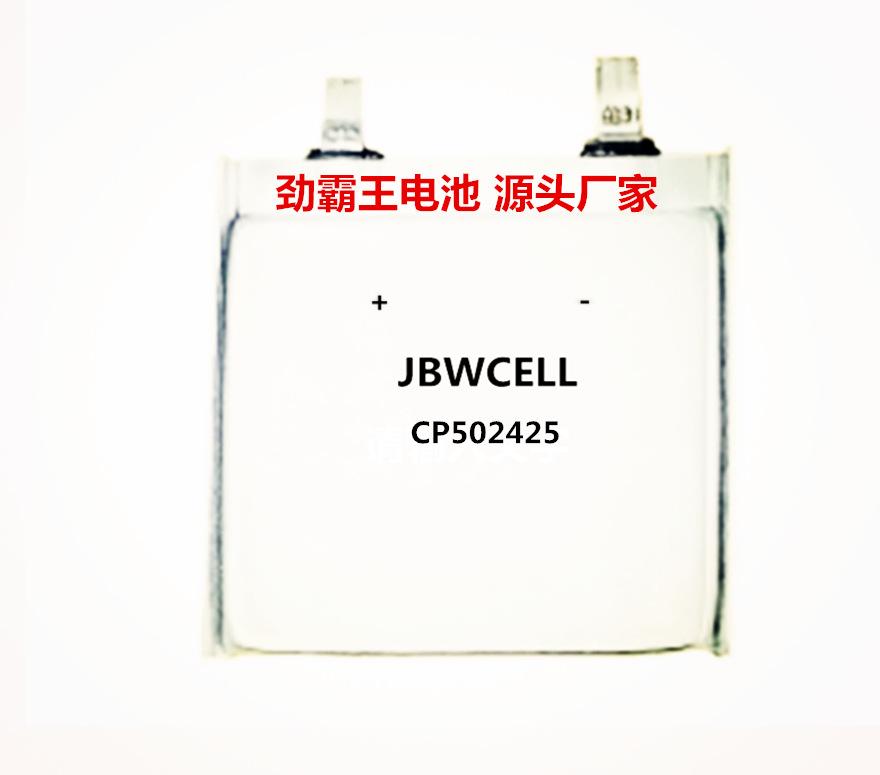劲霸王超薄3V锂锰软包电池厂家直销高容量大电流环保安全方形软包装电池 CP502425