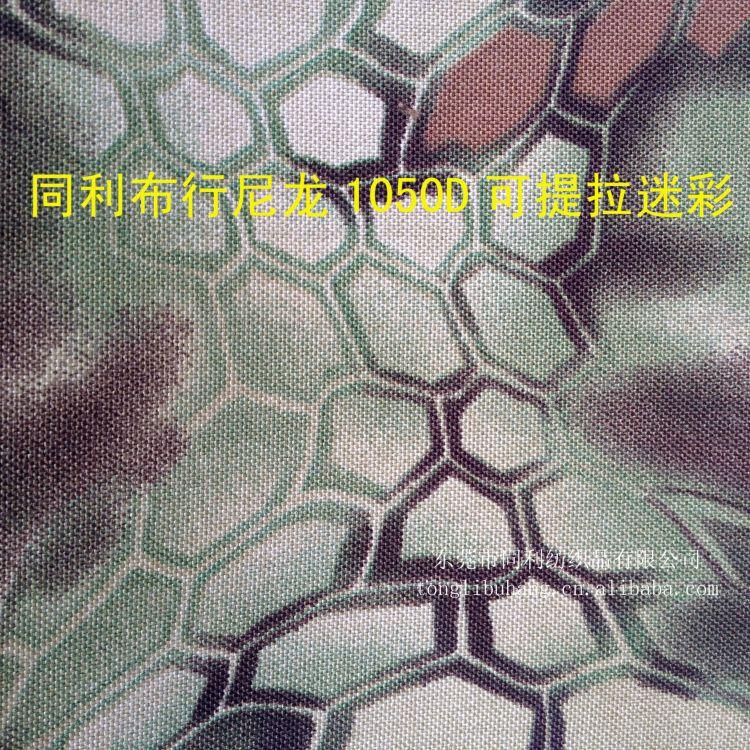 防水1050d可提拉迷彩尼龙面料防穿刺耐磨抗拉户外背包尼龙布料