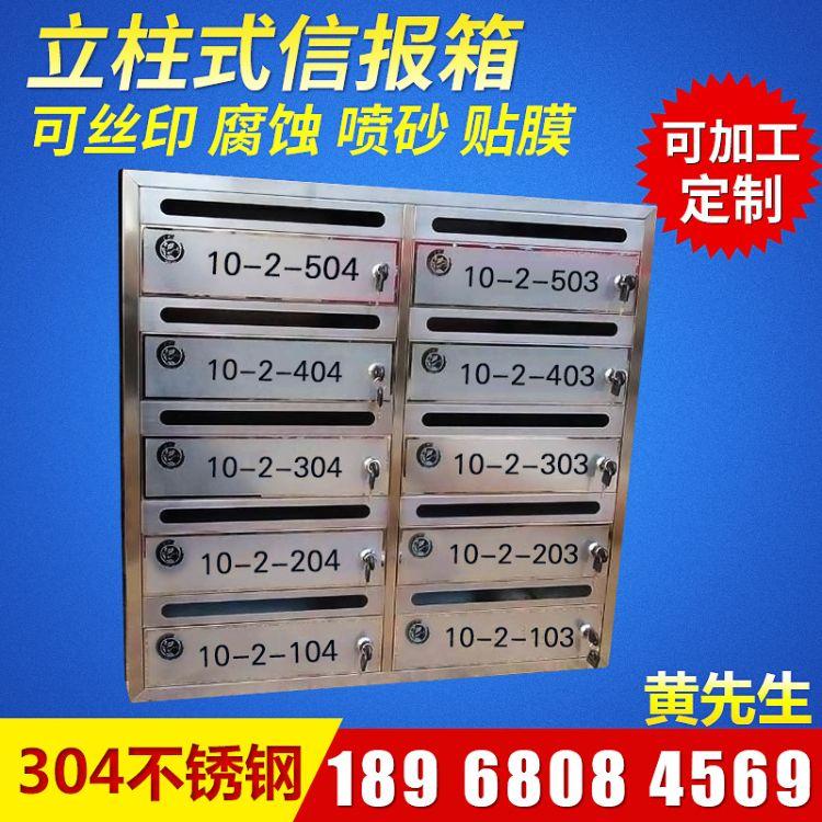 信报箱厂家生产供应 小区不锈钢信报箱 户外邮政信箱 可加工定制