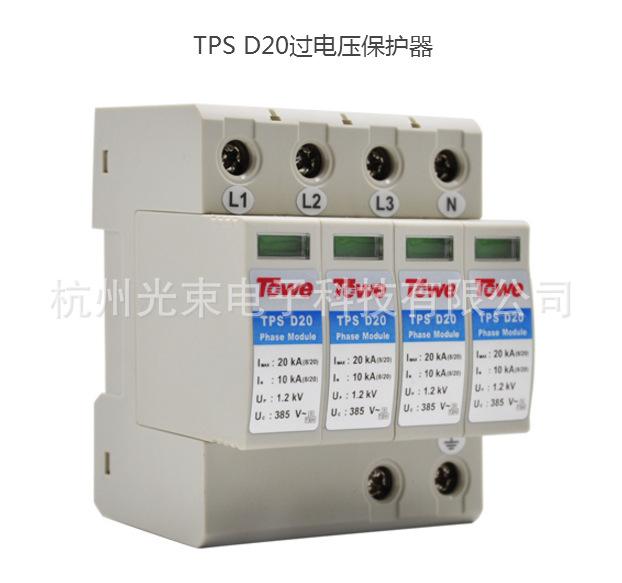 北京同为 TPS D20 4P过电压保护器 电源防雷器 浪涌保护器