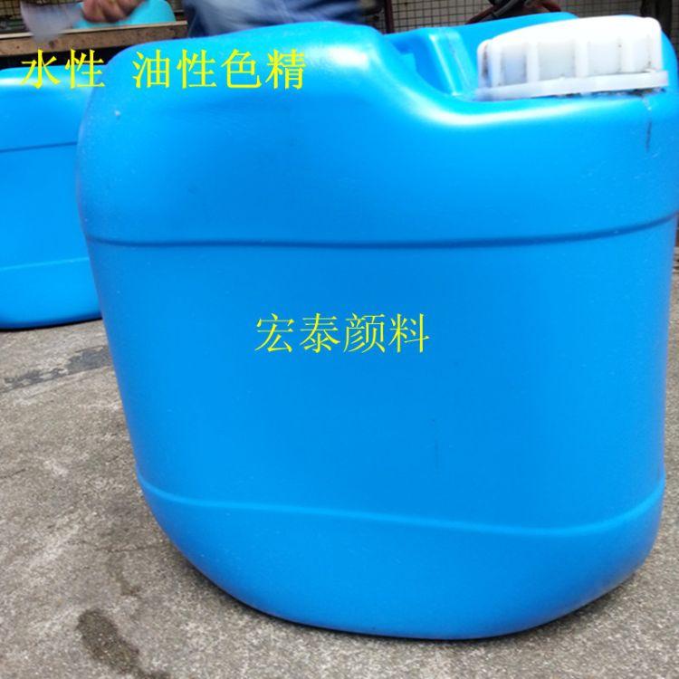 东莞厂家供应高浓度色精 红 黄 蓝 黑 绿 棕 橙 油性染料
