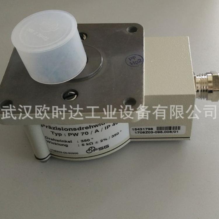 德国FSG品牌 PW70/A/IP40精密旋转电位器 1708Z03角位置变送器